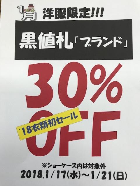 新春衣類の販売セール フライズ古賀店
