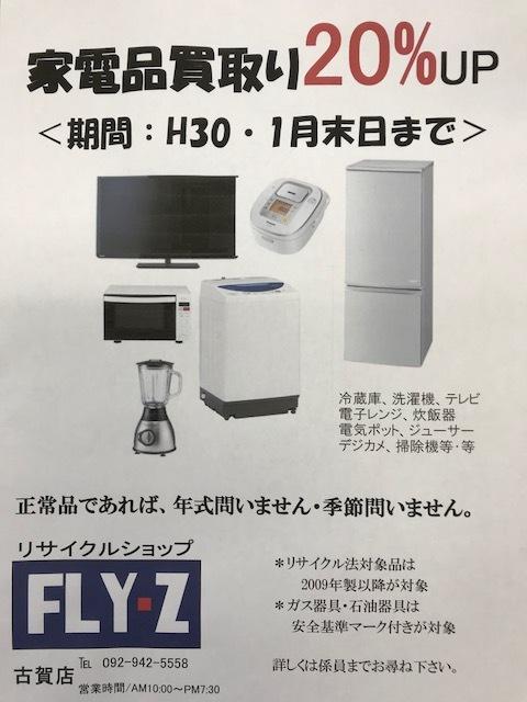 「家電品買取り20%UP」開催中! リサイクルショップフライズ古賀店