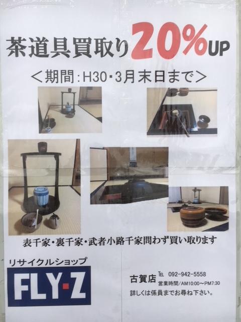 「茶道具買取り20%UP」 リサイクルショップフライズ古賀店     #180202