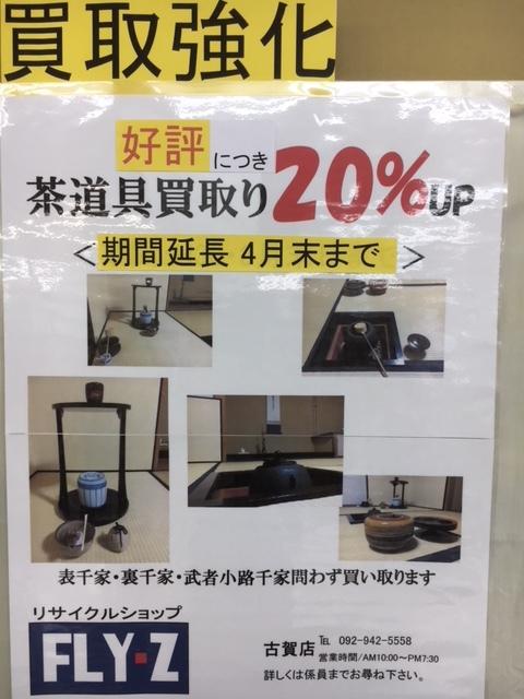 「茶道具買取り20%UP」 リサイクルショップフライズ古賀店     #180401