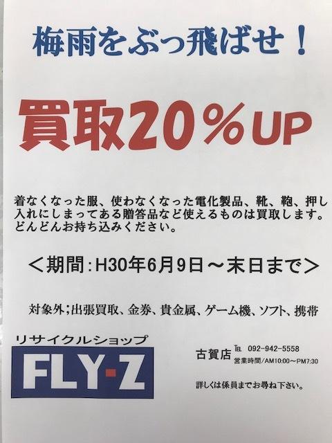 「買取アップ20%」明日9日より フライズ古賀店