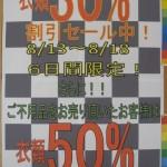 本日より 衣類30%OFF~!!さらにご不用品をお売り頂くと 追加値引きあります!!(8/13~8/18 期間限定)