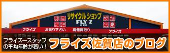 フライズ佐賀店のブログ http://fly-z.jp/blog/saga/