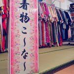着物・ギフト品を売るなら 総合リサイクルショップフライズ久留米店 久留米市 買取り情報