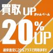 ★買取UPきゃんぺ~んのお知らせ★