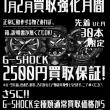 G-SHOCKを売るなら 総合リサイクルショップフライズ久留米店 久留米市 買取り情報
