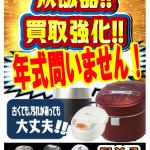 炊飯器を売るなら 総合リサイクルショップフライズ久留米店 久留米市 買取り情報