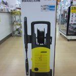 高圧洗浄機を売るなら 総合リサイクルショップフライズ久留米店 久留米市 買取り情報