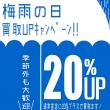 ★お知らせ★リサイクルショップフライズ久留米店