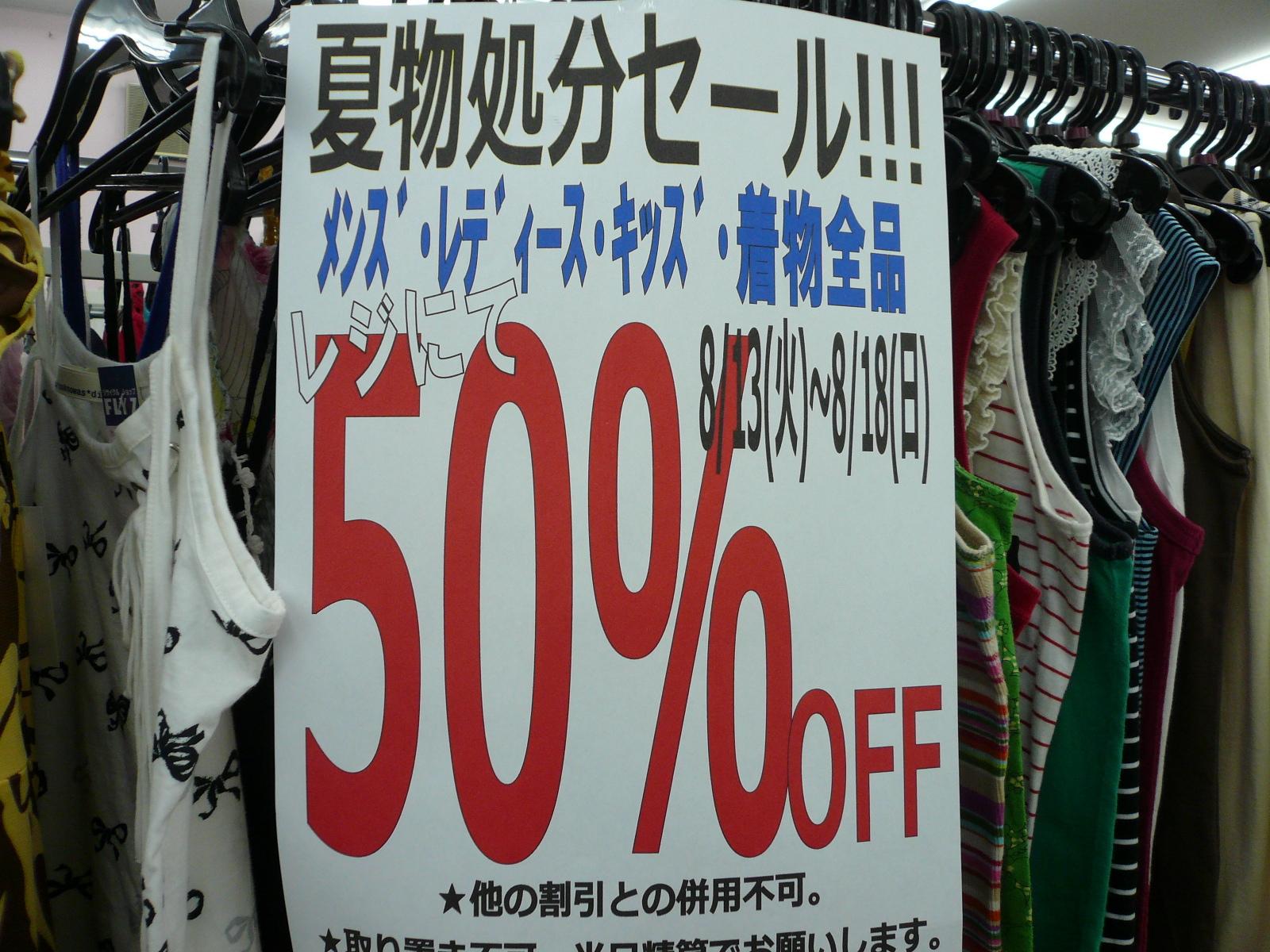 セール情報!衣類全品半額!リサイクルショップフライズ佐賀店