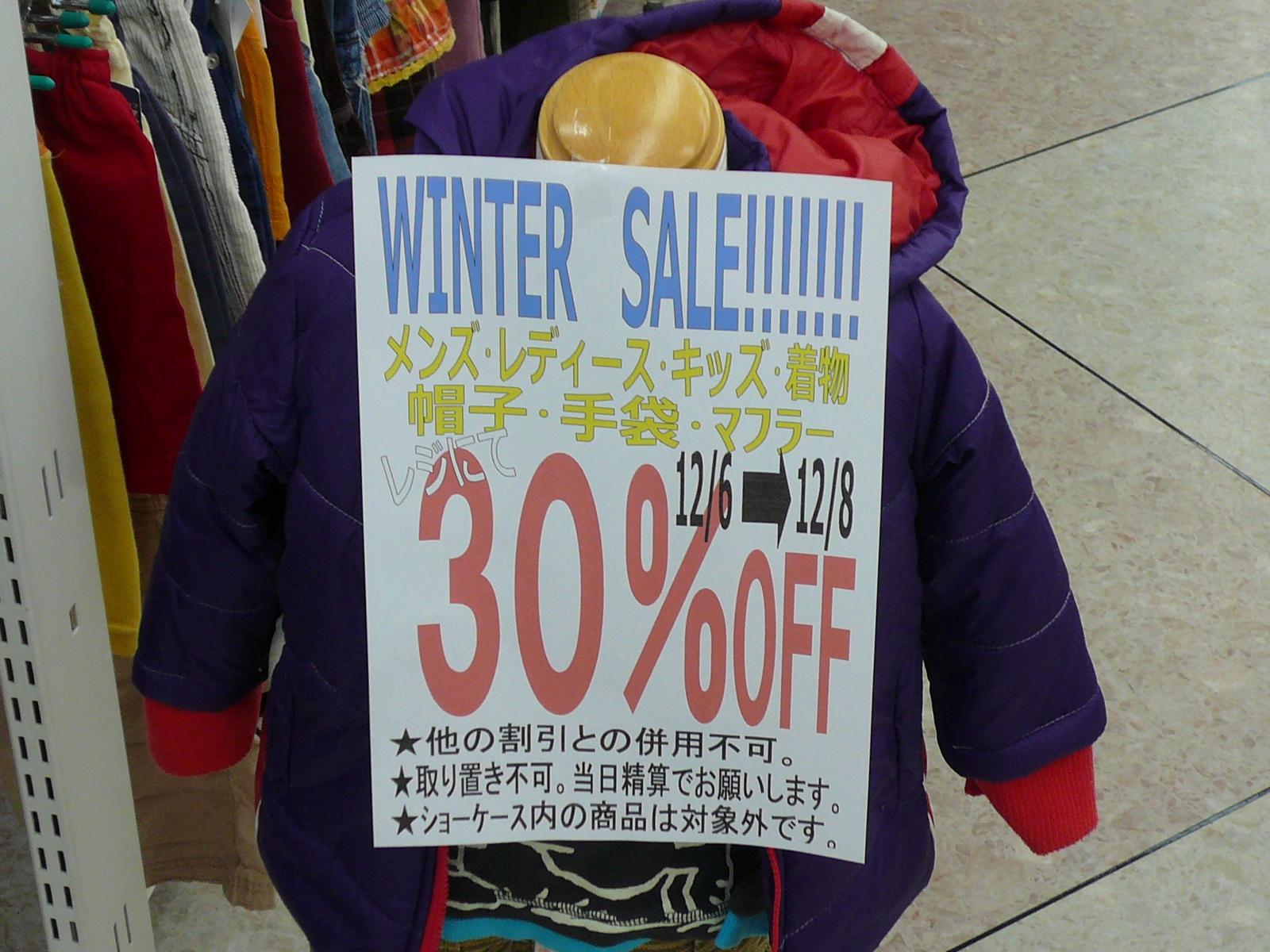 セール情報!WINTERセール!リサイクルショップフライズ佐賀店