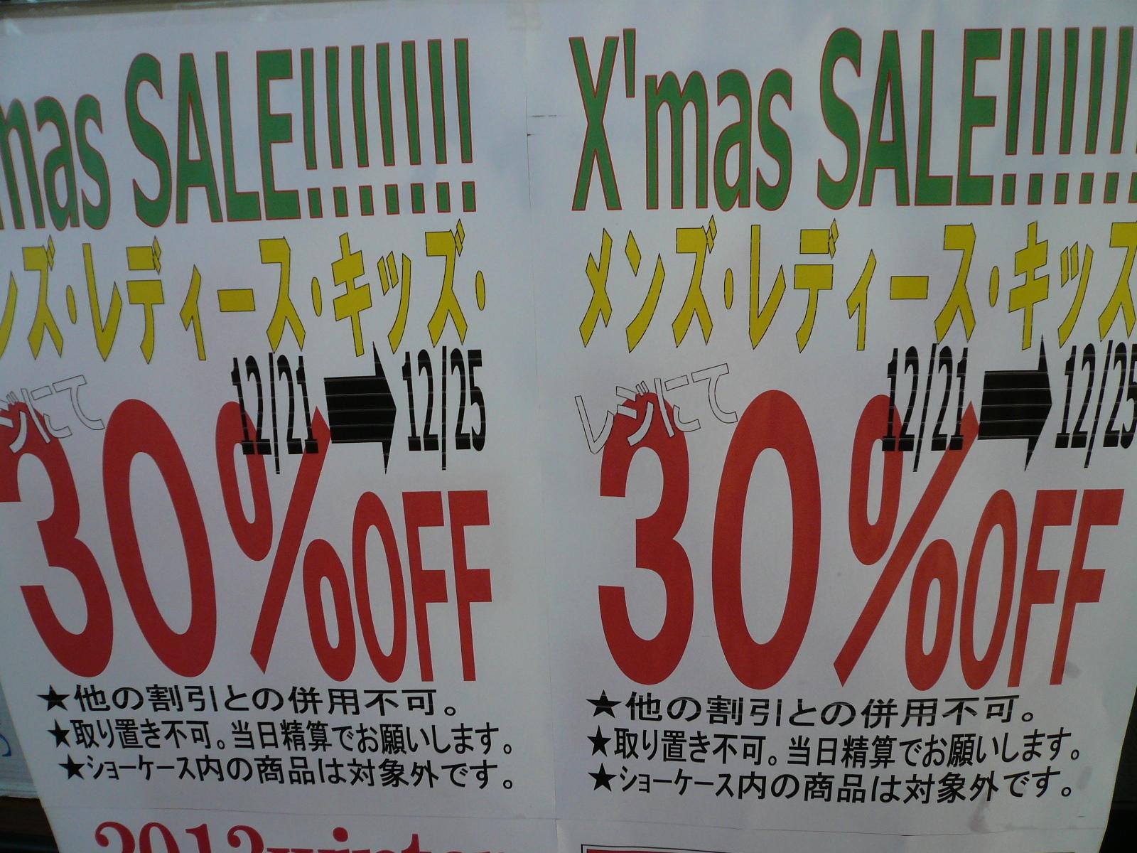 セール情報!衣類セール!リサイクルショップフライズ佐賀店