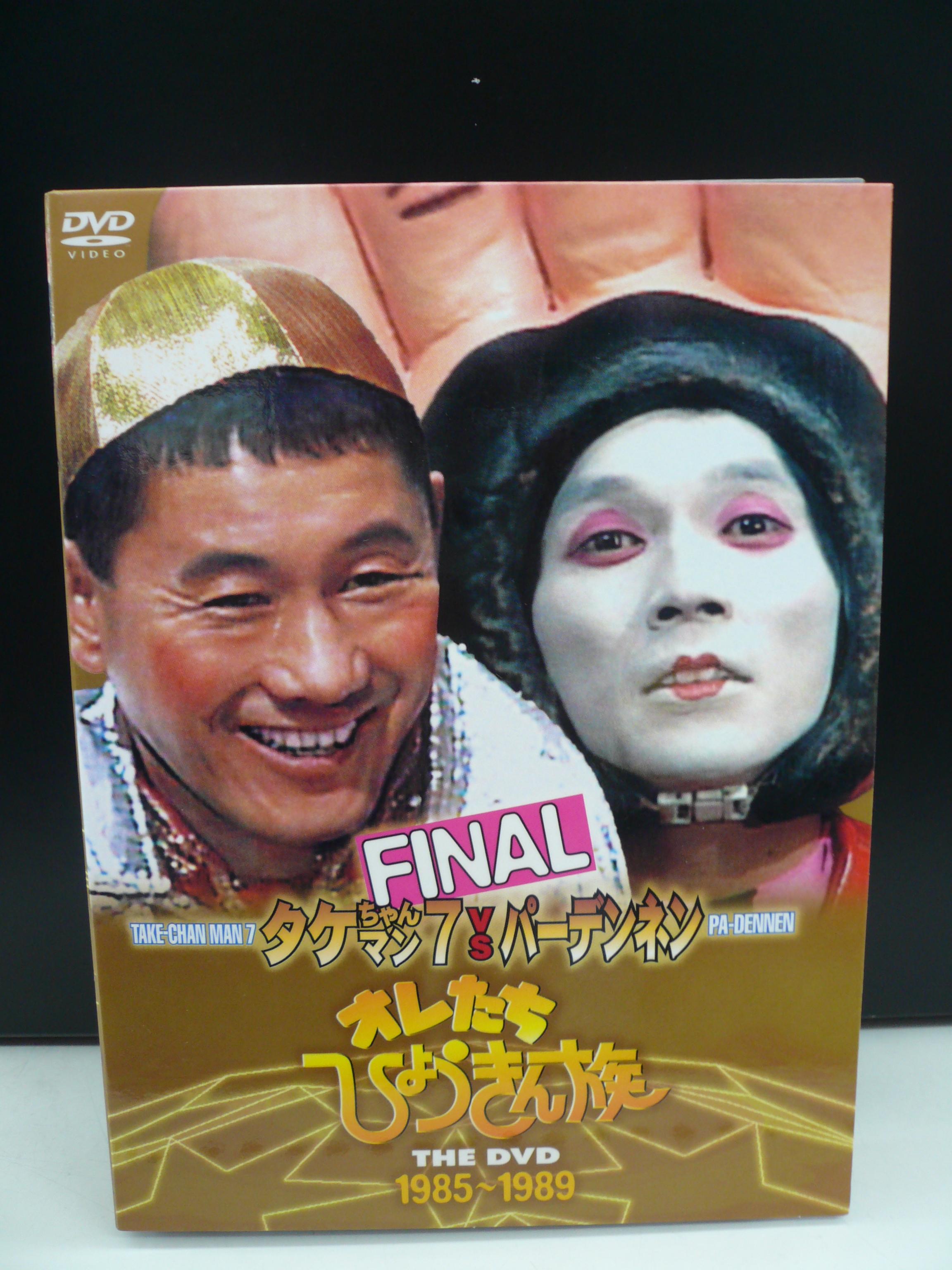買取情報!「オレたち ひょうきん族」DVD!リサイクルショップフライズ佐賀店