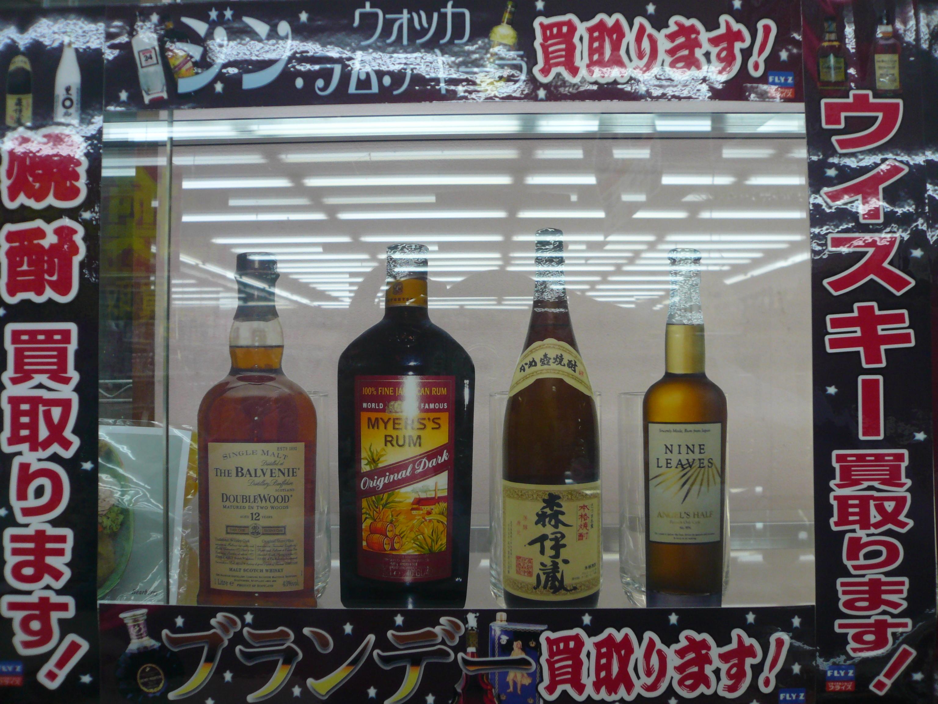 買取情報!「お酒」の買取強化中!リサイクルショップフライズ佐賀店