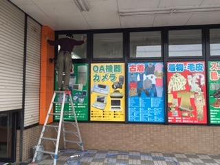 インターミッション~店舗の日常を切り取ってみた~ 総合リサイクルショップフライズ佐賀店 佐賀市