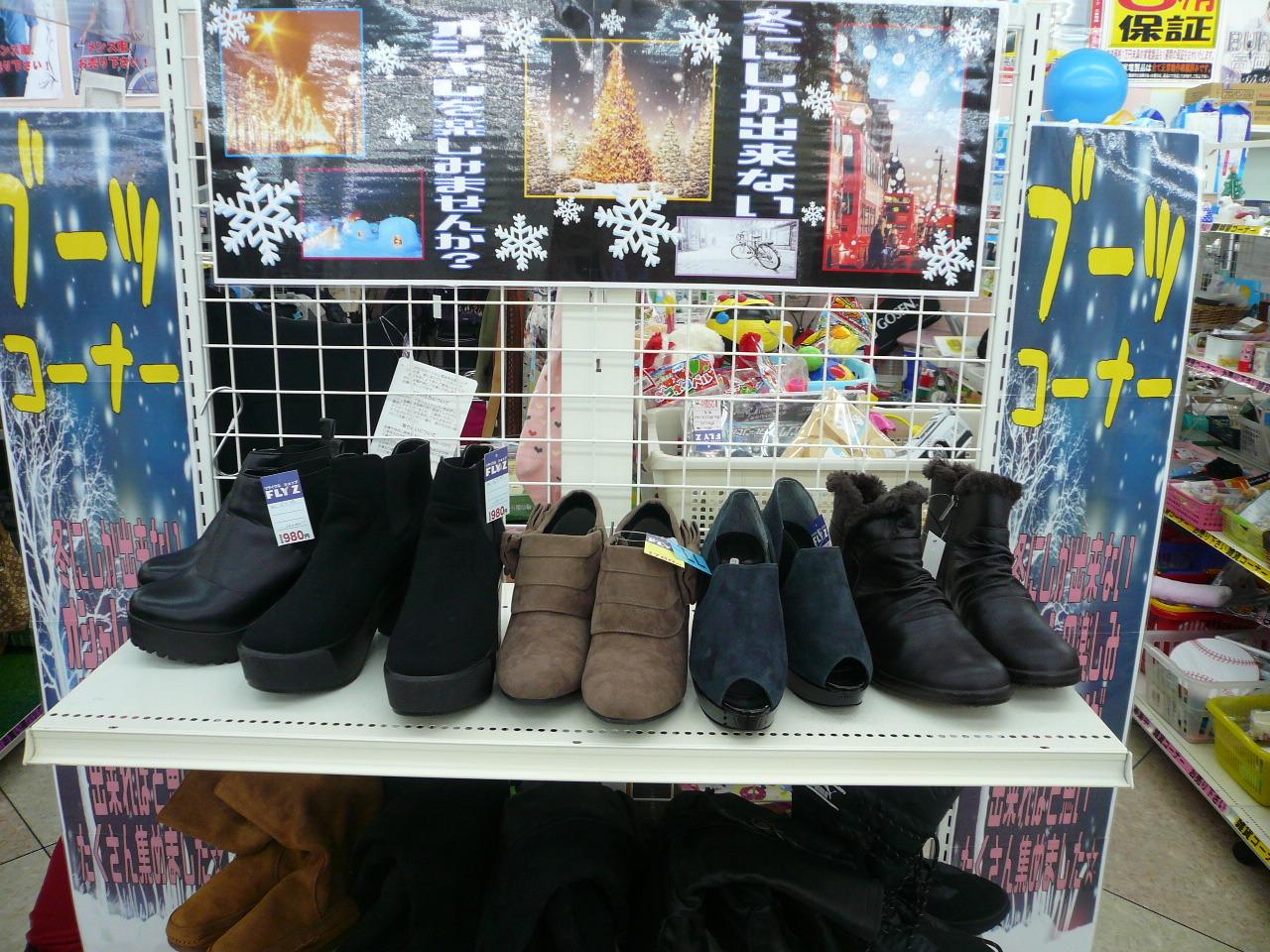靴 を売るなら 総合リサイクルショップフライズ佐賀店 佐賀市 買取り