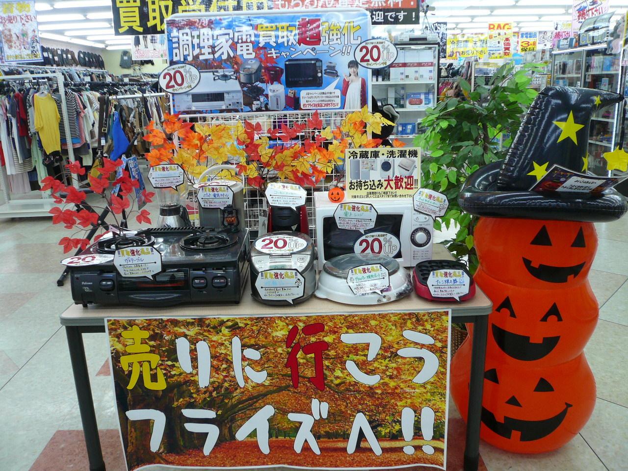 調理家電 を売るなら 総合リサイクルショップフライズ佐賀店 佐賀市 買取り情報