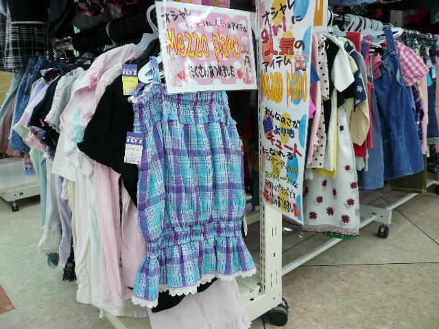 子供服 を売るなら 総合 リサイクルショップ フライズ 佐賀店 佐賀市 買取り