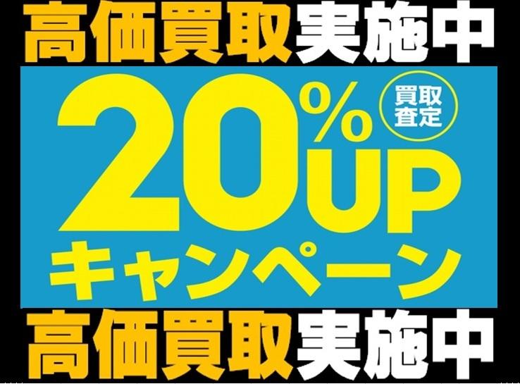 @@! 全ての商品、買取20%UP! 全力買取キャンペーン! フライズ鳥栖店!