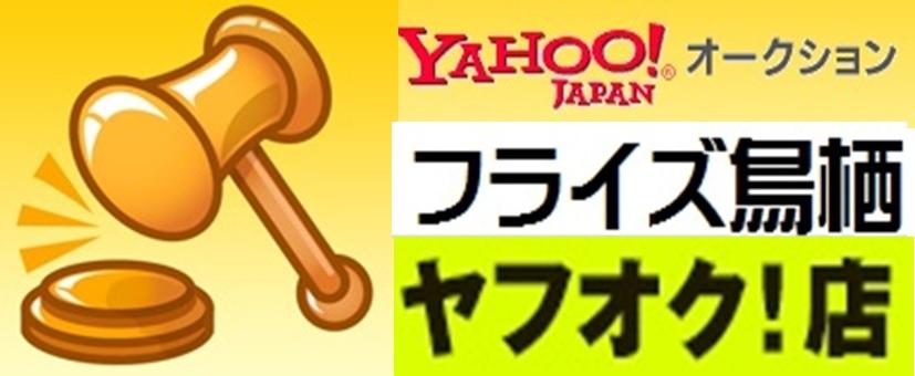 yafuokuten