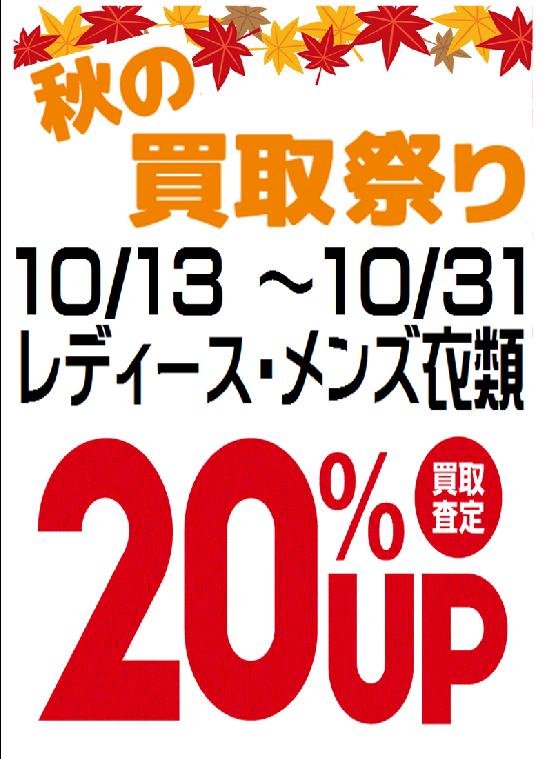 月末まで開催します!L・M買取20%UPキャンペーン!フライズ鳥栖店