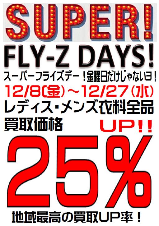 今日から開催!スーパーフライズデー!衣類買取25%UP↗↗!フライズ鳥栖店