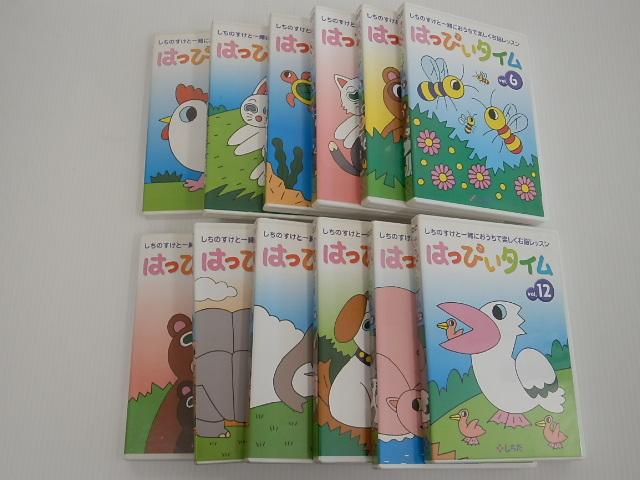七田式教育教材・はっぴいタイム買い取りました!フライズ鳥栖店