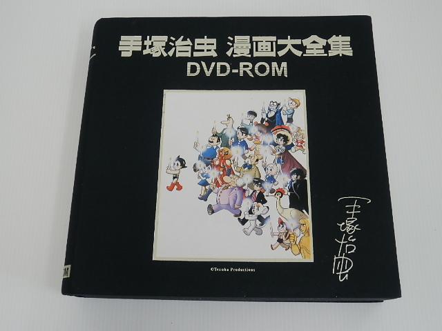 手塚治虫漫画大全集DVD-ROM買取ました!フライズ鳥栖店