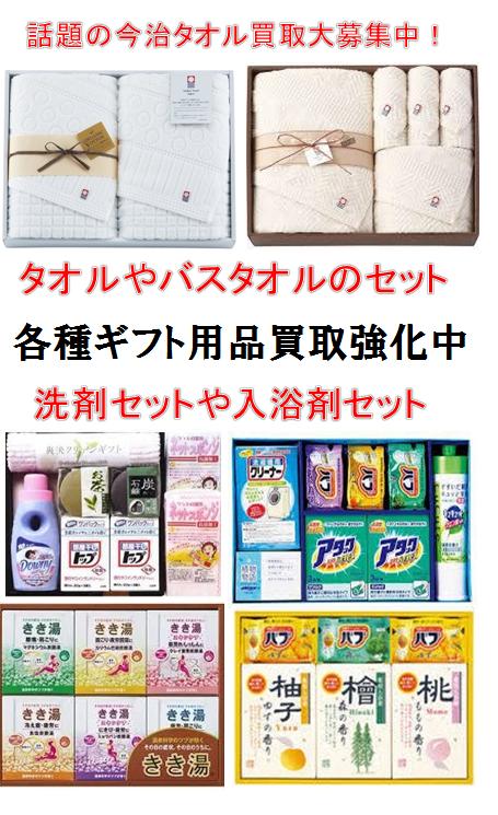 タオル・洗剤・入浴剤・・・などギフト用品買取ます!フライズ鳥栖店