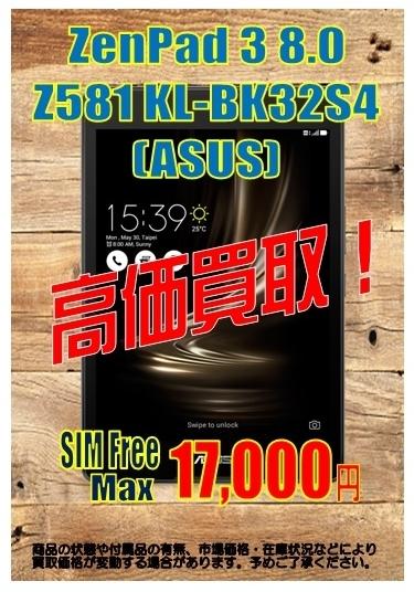 ASUS ZenPad 3 8.0 買取募集中‼ フライズ鳥栖店