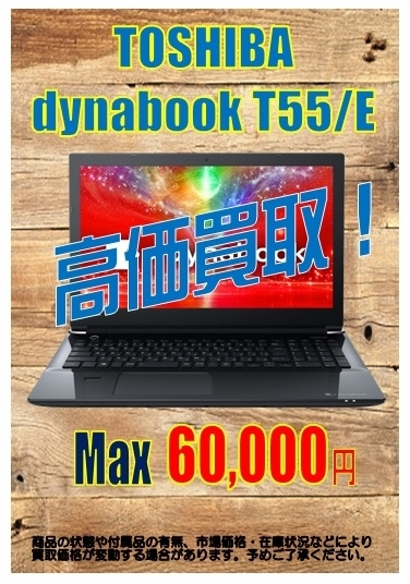 dynabook T55/E 買取募集中‼ フライズ鳥栖店
