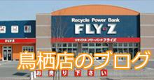 リサイクルショップ・フライズ鳥栖店のブログ