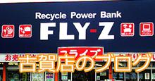 リサイクルショップ・フライズ古賀店のブログ