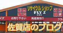 リサイクルショップ・フライズ佐賀店のブログ