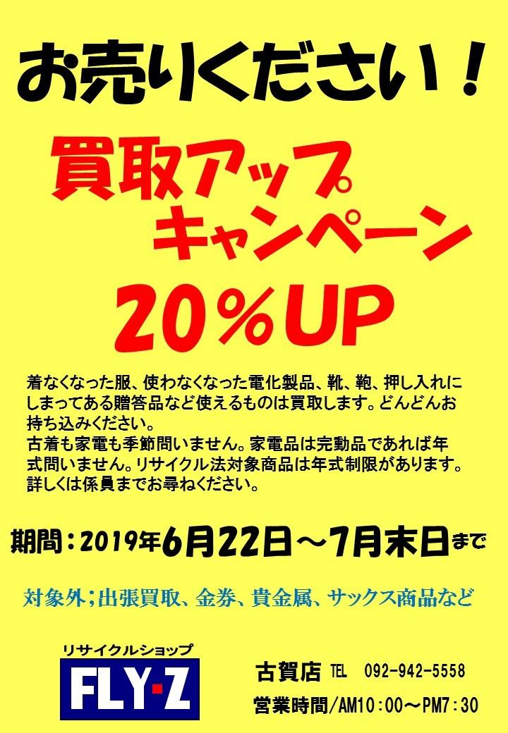 買取アップキャンペーンのお知らせ フライズ古賀店
