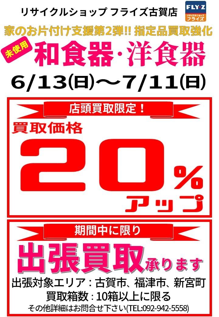 家のお片付け支援 食器類の買取強化キャンペーンのお知らせ フライズ古賀店