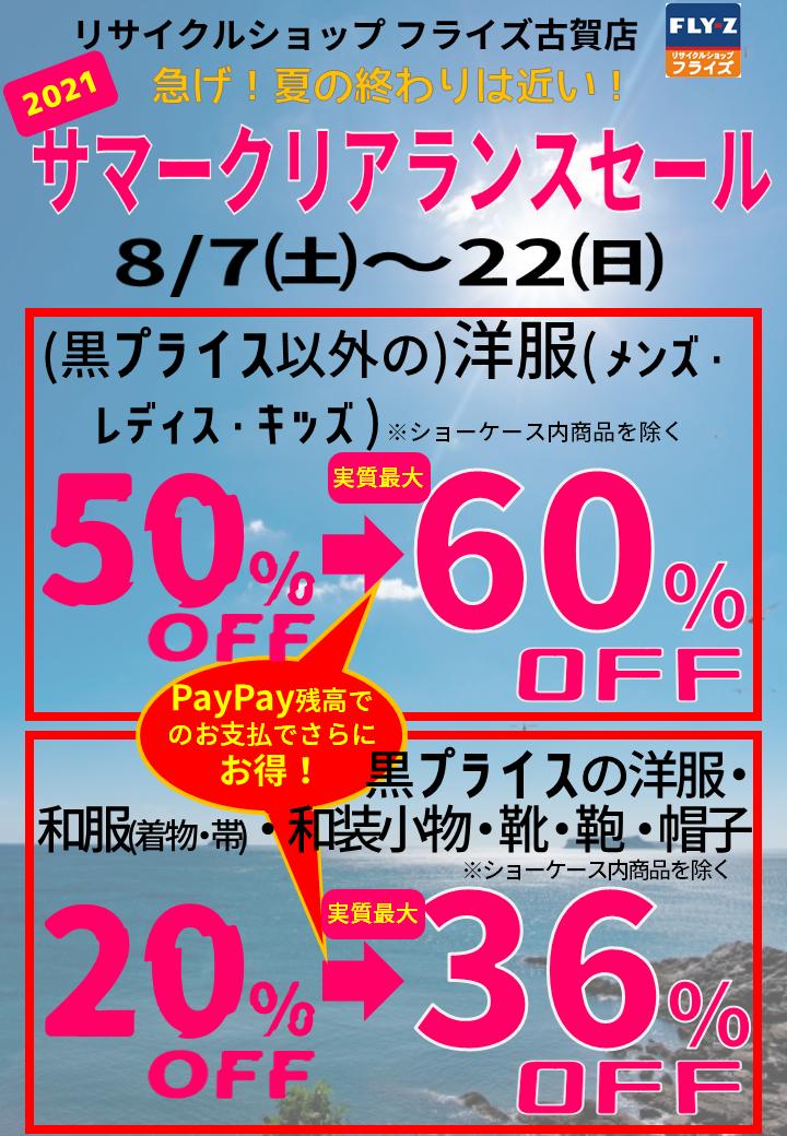 サマークリアランスセールのご案内 PayPayでさらにお得 フライズ古賀店