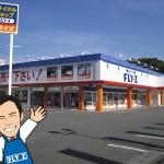 リサイクルショップフライズ久留米店 ブログ始めました♪ 久留米市上津町 成田山隣 久留米市周辺 一般家庭のご不用品 何でも買い取ります