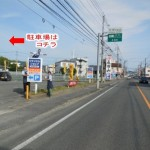 交差点から駐車場改003