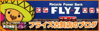 フライズ古賀店のブログ https://fly-z.jp/blog/koga/