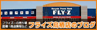 フライズ鳥栖店のブログ https://fly-z.jp/blog/tosu/