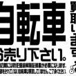 自転車を売るなら 総合リサイクルショップフライズ久留米店 久留米市 買取り情報