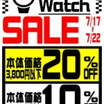 腕時計SALEのお知らせ★