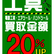 糖度計を売るなら 総合リサイクルショップフライズ久留米店 久留米市 買取り情報