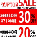 ★セール情報☆ 総合リサイクルショップフライズ久留米店 久留米市