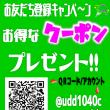 LINE@はじめました★フライズ久留米店★4月更新