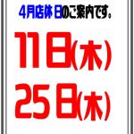 4月の店休日のお知らせ★