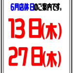 6月の店休日のお知らせ★