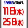7月の店休日のお知らせ★