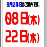 8月の店休日のお知らせ★